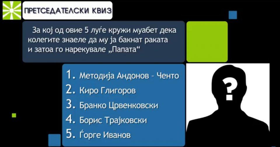 ПРЕТСЕДАТЕЛСКИ КВИЗ- патување низ колективната македонска меморија, пробајте! (ВИДЕО)