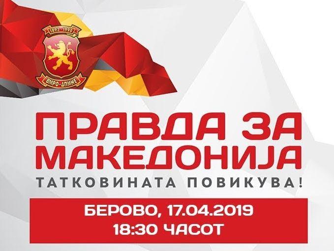 СЛЕДЕТЕ ВО ЖИВО: Митинг на ВМРО-ДПМНЕ во Берово