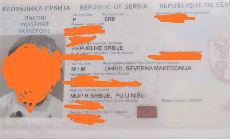 За Србија не сме Република, туку само Северна Македонија- од МНР велат дека тоа е според Преспанскиот договор