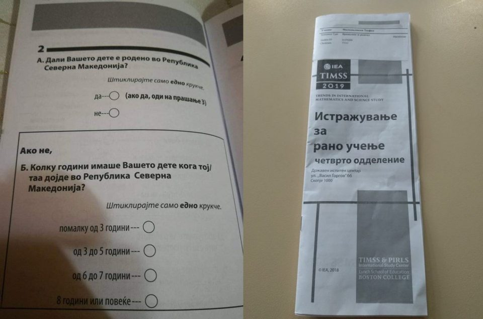 Анкета во македонските училишта до родител А и Б: Дали Вашето дете е родено во Република Северна Македонија? (ФОТО)