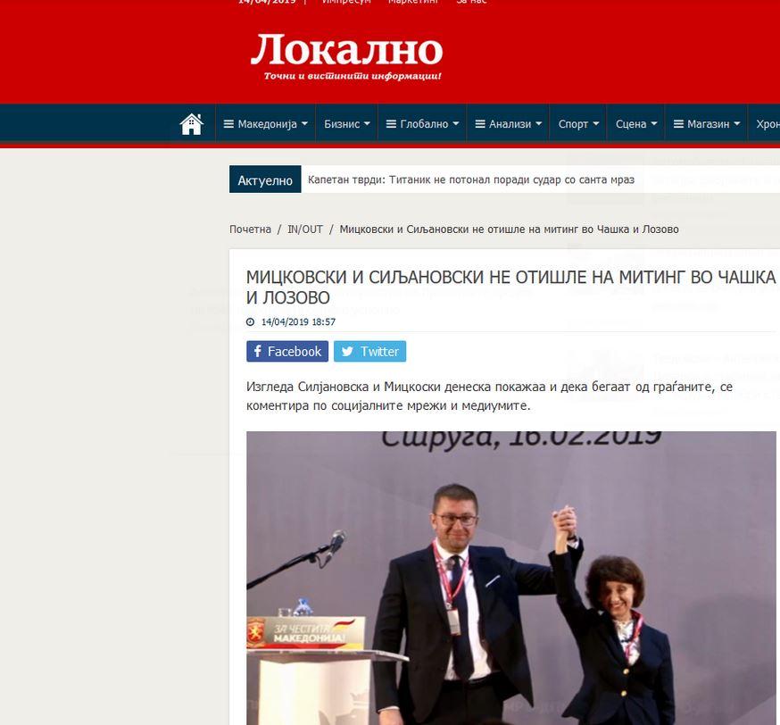 Демант од ВМРО-ДПМНЕ: Начинот на кој што СДСМ објавува лажни вести покажува колку се очајни Заев и Пендаровски