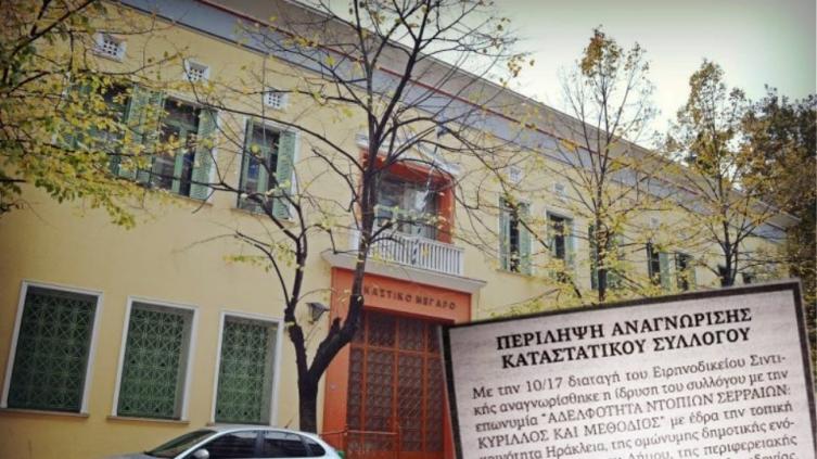 """Културното здружение """"Кирил и Методиј"""" во Грција на суд"""