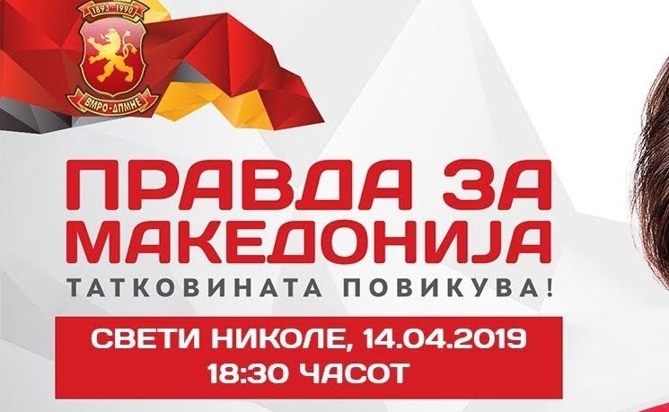 СЛЕДЕТЕ ВО ЖИВО: Митинг на ВМРО-ДПМНЕ во Свети Николе