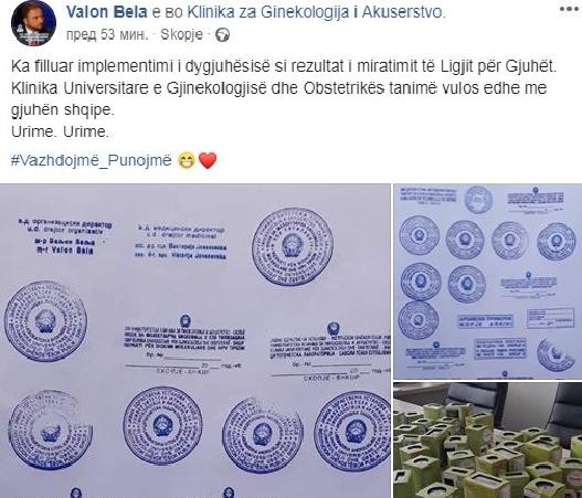 Не ги интересираат условите на гинекологија, туку двојазичноста: Директорот се пофали дека добил двојазични печати (ФОТО)