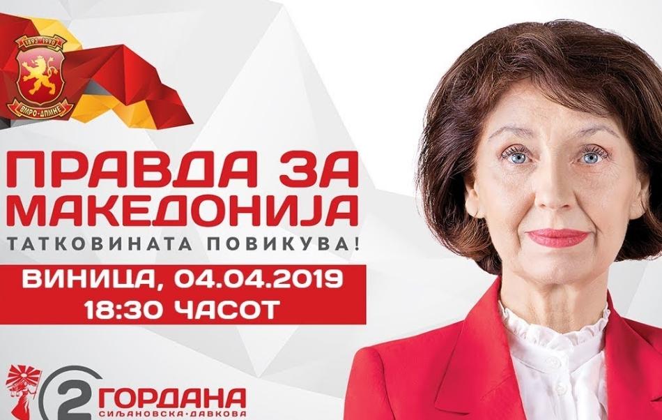 СЛЕДЕТЕ ВО ЖИВО: Митинг на ВМРО-ДПМНЕ во Виница