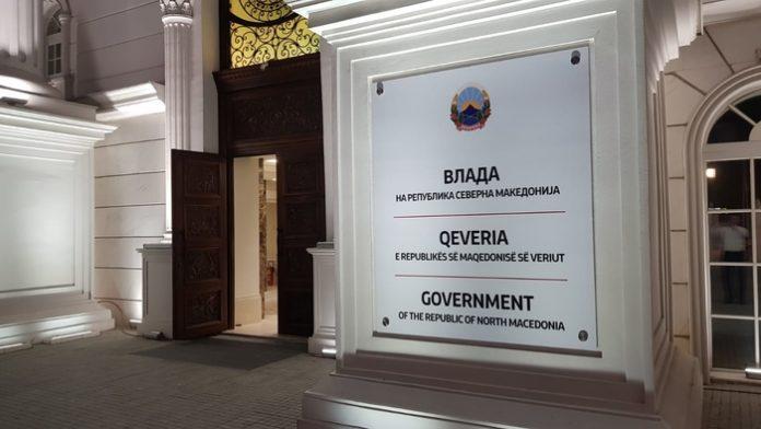 ФОТО: Поставена плоча со новото име на влезот на владата