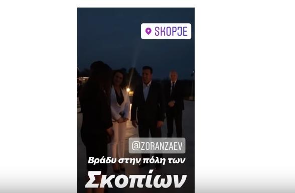 Заеви со Ципрас и неговата партнерка вечерале во Камник (ВИДЕО)