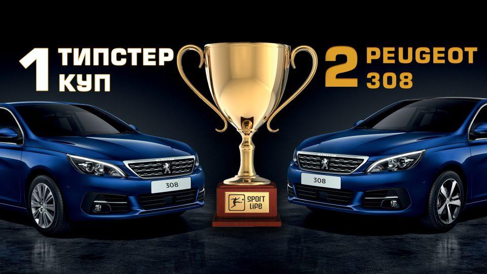 """Вториот автомобил од """"типстер купот"""" на SPORT LIFE го очекува победникот!"""