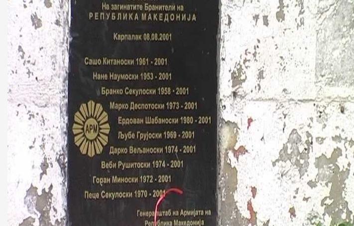 Спомен за убиените херои: Поставена нова спомен плоча кај Карпалак