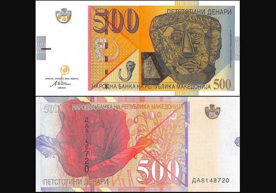 Банкнотите со новото име на државата во оптек од почетокот на 2020 година