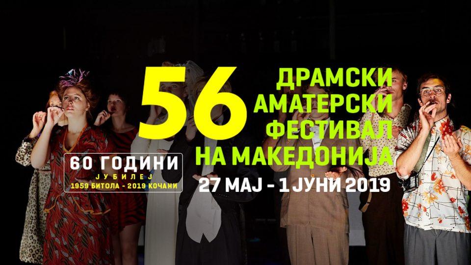 Концерт на акробатски музичари на Драмскиот аматерски фестивал