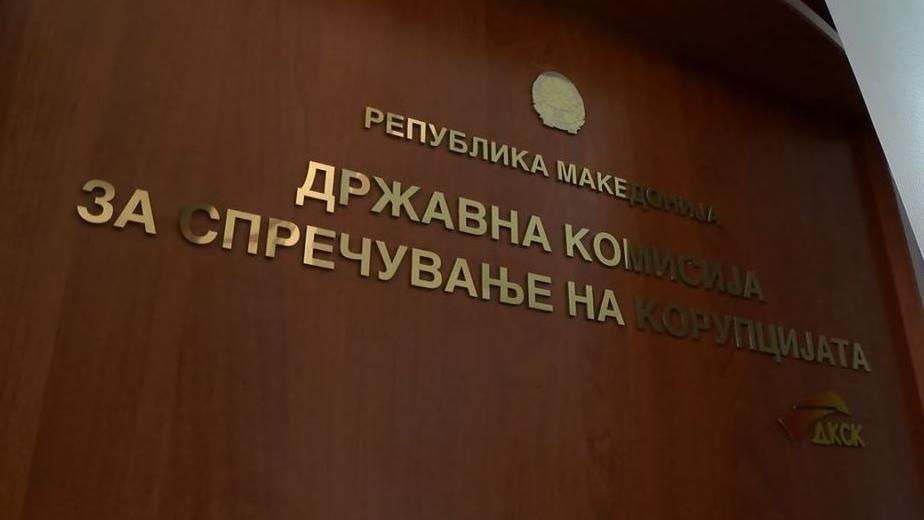 ДКСК ќе расправа за прогласување податоци за службена тајна