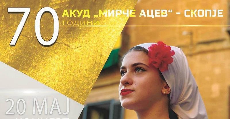"""АКУД """"Мирче Ацев"""" ќе одбележи 70 години од своето постоење"""