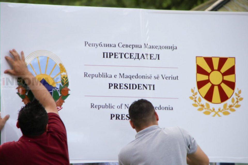 Вила Водно: Името Република Македонија падна и во последното упориште
