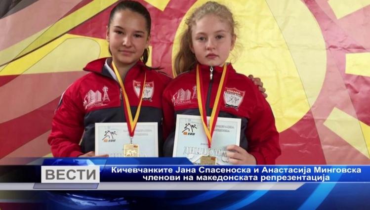 Младата каратистка Минговска освои злато на Балканското првенство за деца во Бања Лука