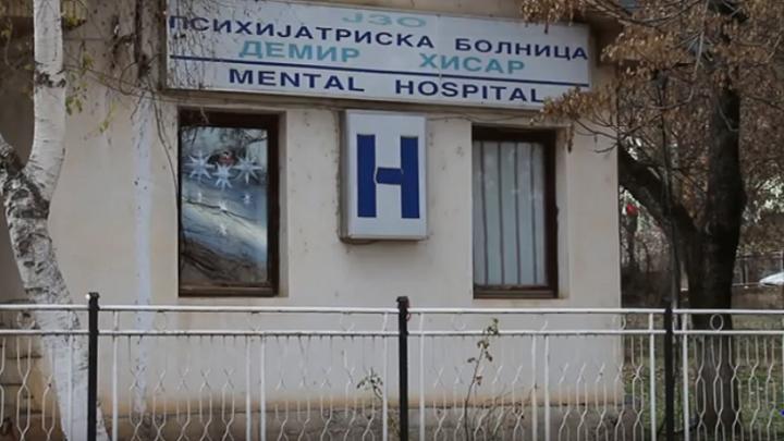 Психијатрија во Демир Хисар оставена без обезбедување
