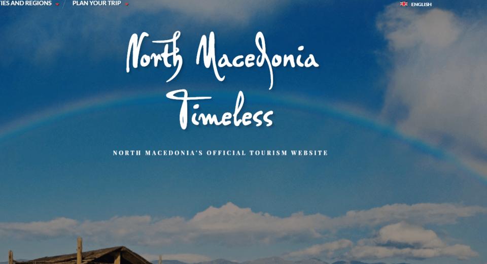 """""""Македонија вечна"""" стана """"Северна Македонија вечна"""""""