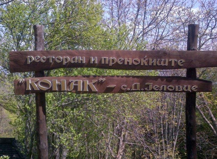Ограбен конакот во во комплескот Св. Илија во Долно Јеловце