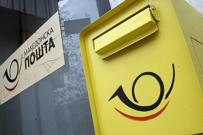 Честојнова: Македонска пошта губи милиони поради неажурноста на Агенција за пошти!