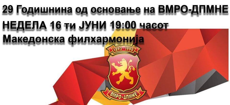 СЛЕДЕТЕ ВО ЖИВО: 29 години од основањето на ВМРО-ДПМНЕ