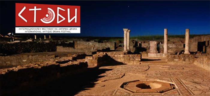 """По 17 години: Прекинат Интернационалниот фестивал на античка драма """"Стоби"""", Министерството не одобрило средства"""