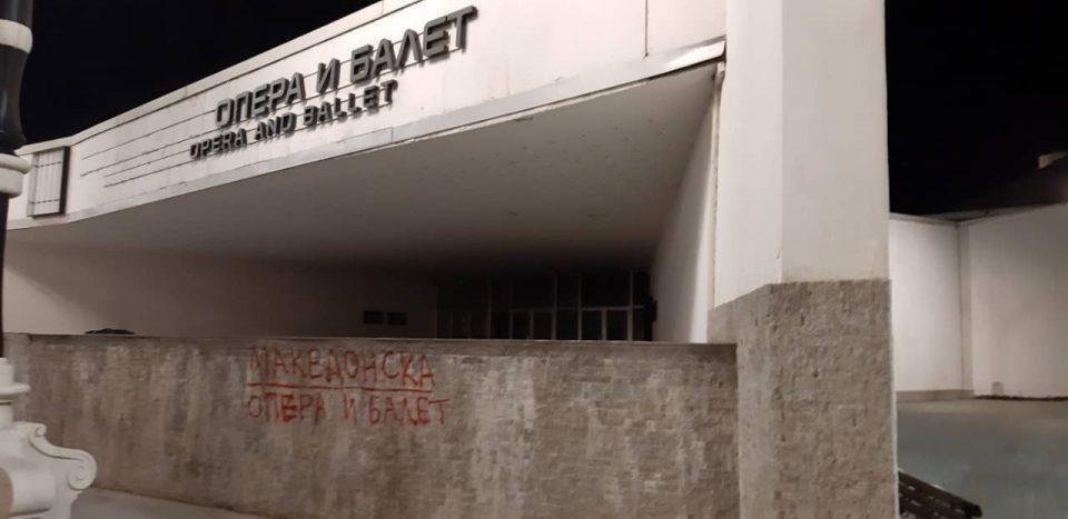 """Граѓаните и порачаа на власта која ги откорна буквите од опера и балет: Таа е """"Македонска опера и балет"""" (ФОТО)"""