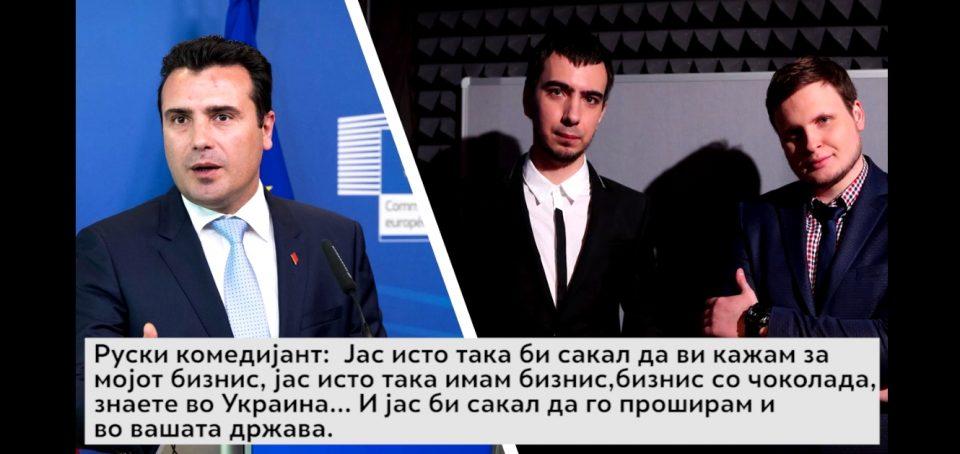 Руски комедијанти му ветуваат бизнис со чоколади на Заев, тој се нуди за лична помош (ВИДЕО)