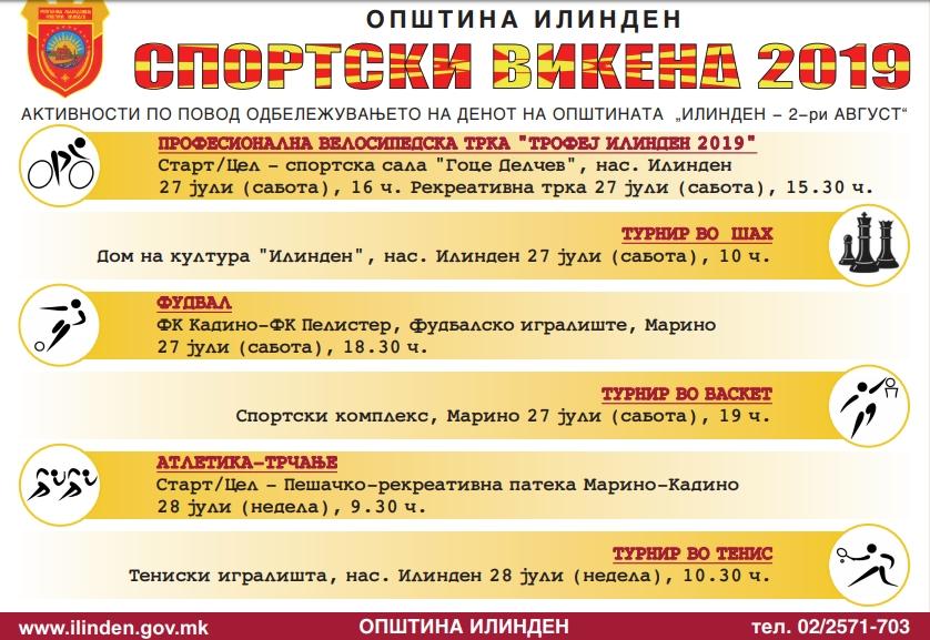 """Во сабота и недела: Спортски викенд """"Илинден 2019"""""""