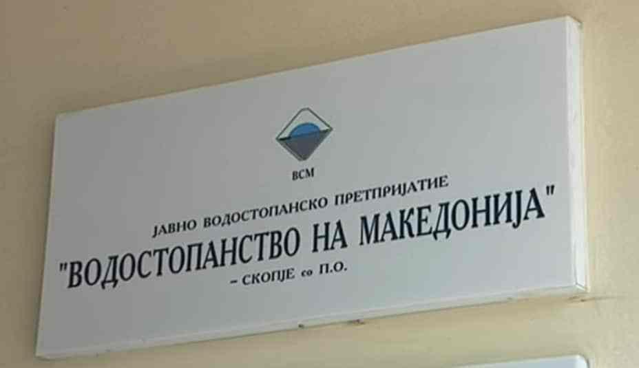 """Наместо """"подобар"""" живот власта донесе """"крпен"""" за вработените во АД Водостопанство"""