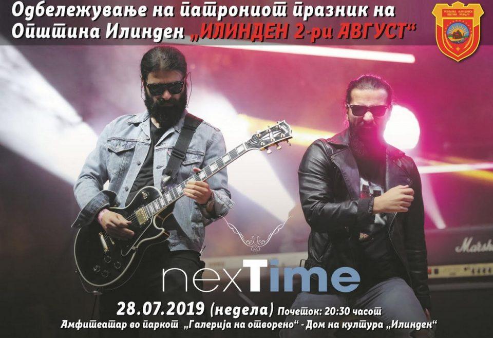"""Општина Илинден ќе го одбележи патрониот празник со настап на групата """"Некст Тајм"""""""