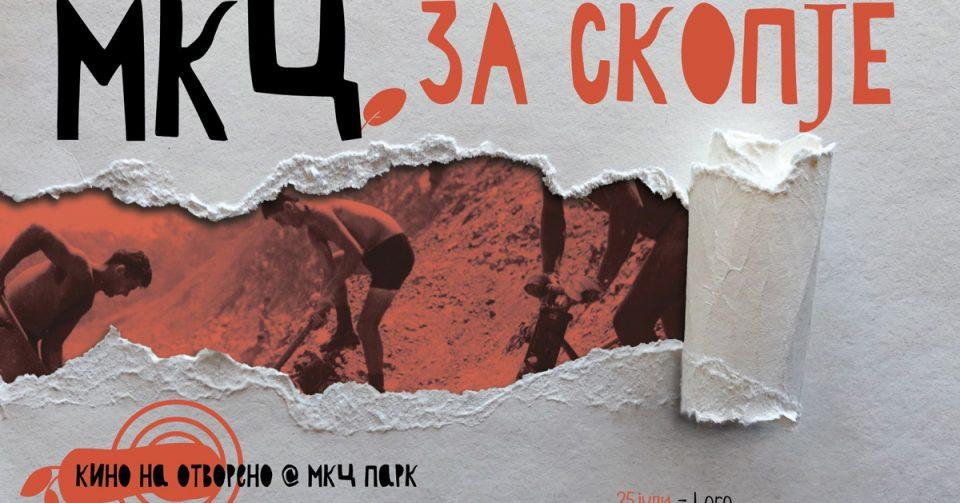 Бесплатно кино на отворено во паркот пред МКЦ