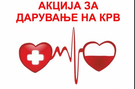 Дарувај крв во општина Илинден, да ја покажеме хуманоста