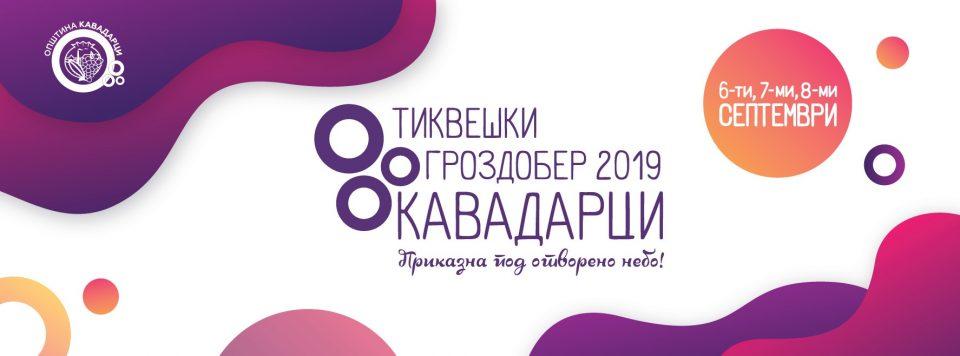"""Здравко Чолиќ и Јелена Розга главни ѕвезди на """"Тиквешкиот гроздобер"""" во Кавадарци- еве ја целата програма"""