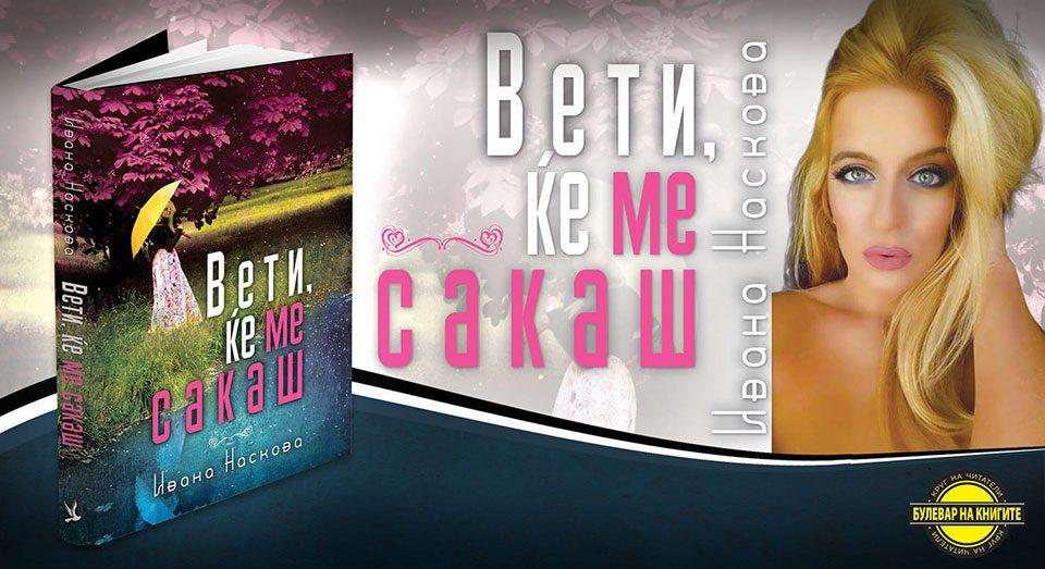 """Промоција на книгата """"Вети ќе ме сакаш"""" од Ивана Наскова"""