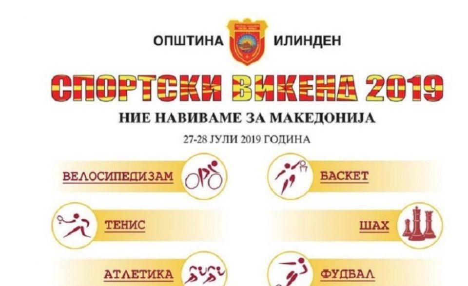 """Спортски викенд """"Илинден 2019"""""""