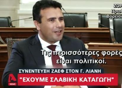 Заев го запали Фејсбук: Во интервју за грчка телевизија изјави дека сме ја присвојувале туѓата историја (ВИДЕО)