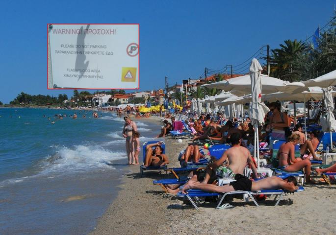ФОТО: Не го игнорирајте овој знак во Грција, посебно деновиве