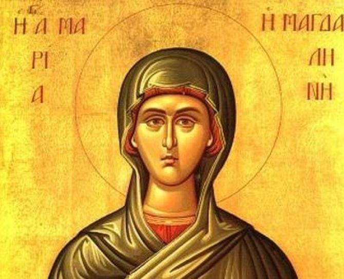 Денеска е Св. мироносица Марија Магдалина