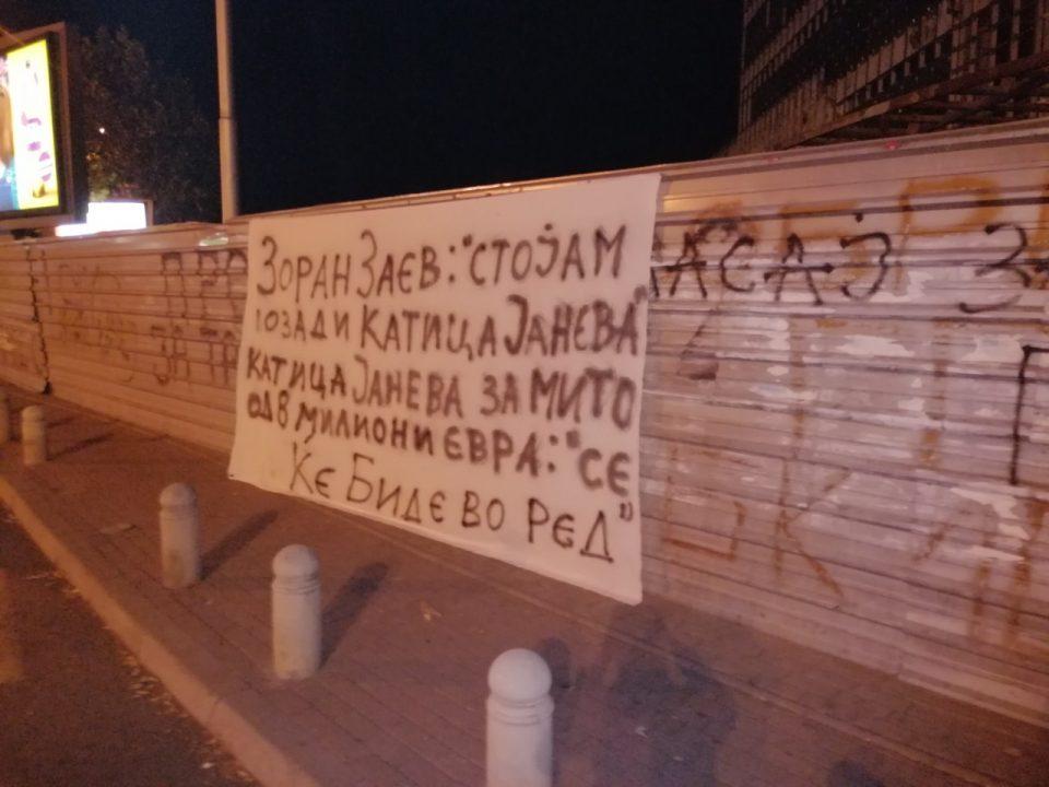 """Осамнаа нови плакати: """"Заев: Стојам позади Катица; Јанева за мито од 8 милиони евра: Се ќе биде во ред"""" (ФОТО)"""