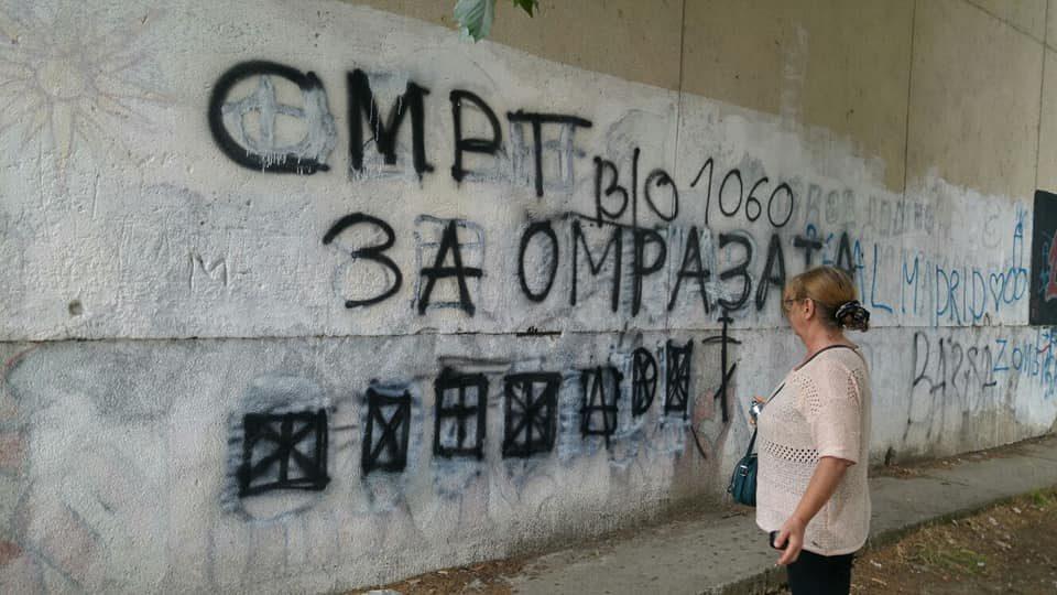 """Скопјанка заработи прекршочна пријава бидејќи преиначила графит со говор на омраза во """"Смрт за омразата, љубов за сите"""" (ФОТО)"""