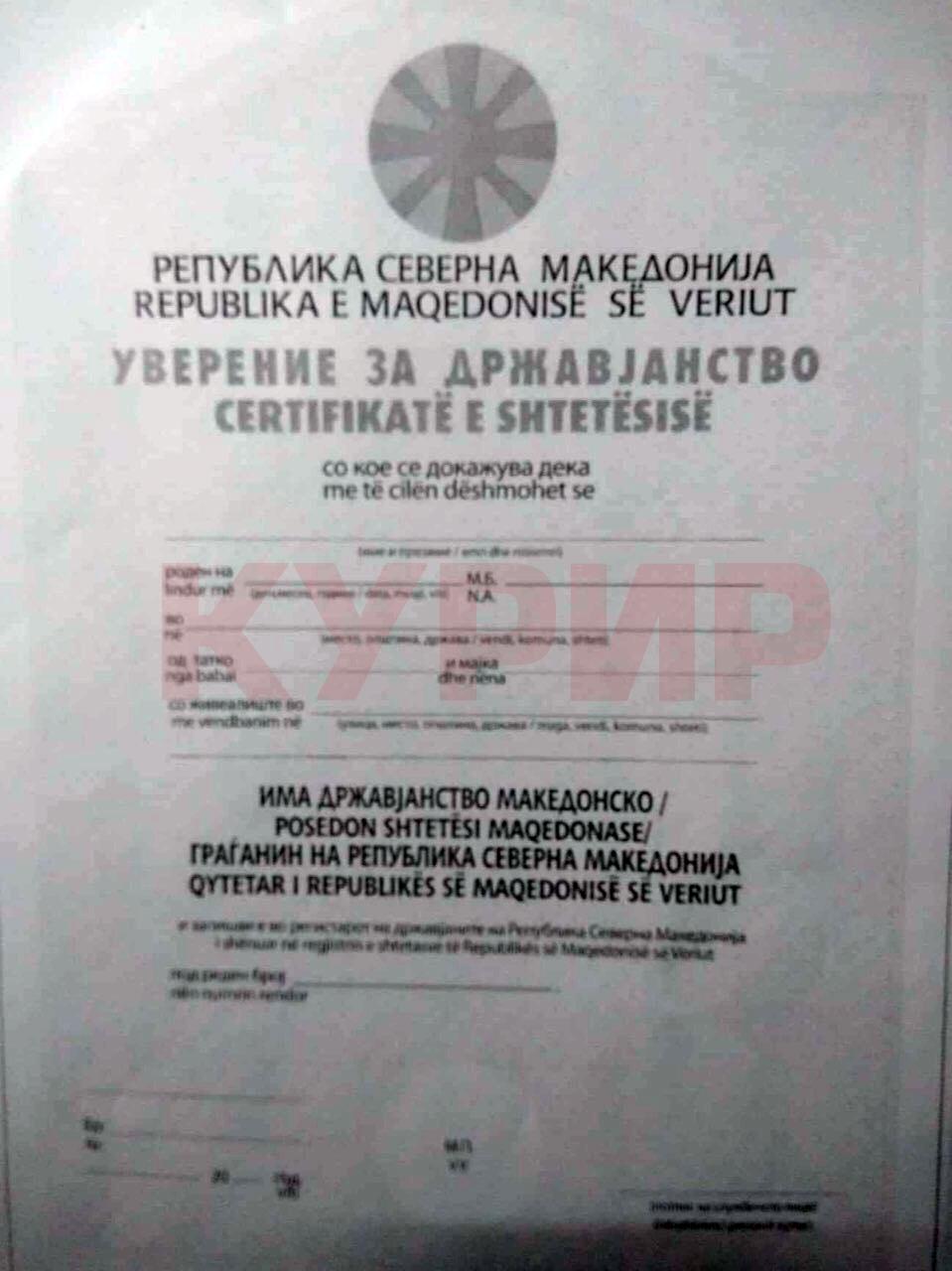 """Еве како ќе изгледа новото уверение за државјанство- Додека сите се фокусирани на аферата """"Рекет"""", Заев го урива македонскиот идентитет"""