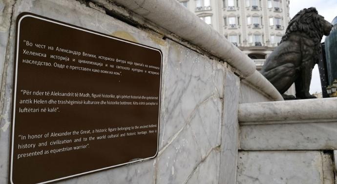 Отстранета таблата: Александар Македонски веќе не е историска фигура која припаѓа на античката Хеленска историја (ФОТО)