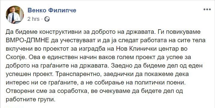 """Здравствена комисија на ВМРО-ДПМНЕ до Филипче: Идејата да разговараме за нов Клинички е како """"после свадба тапани"""""""