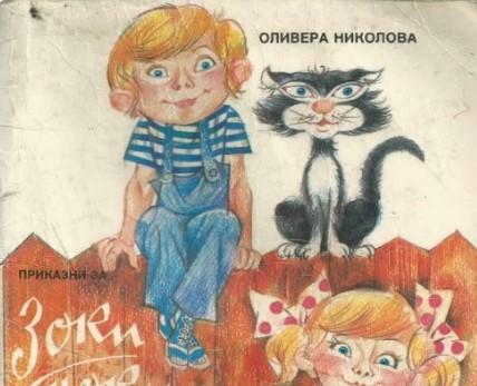 Многу генерации израснаа со книгата: Се снима серија за Зоки Поки