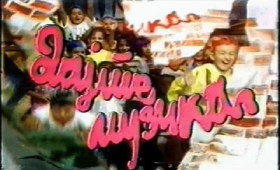 """ВИДЕО: """"Дајте музика"""" се враќа на малите екрани, по 30 години повторно се снима детската серија"""