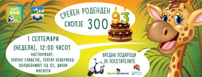 Скопската Зоолошка градина слави 93. роденден, еве какви активности ќе има преку цел ден