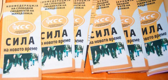 КСС со подршка за штрајкот на СОНК и повик до родителите за солидарност кон просветните работници