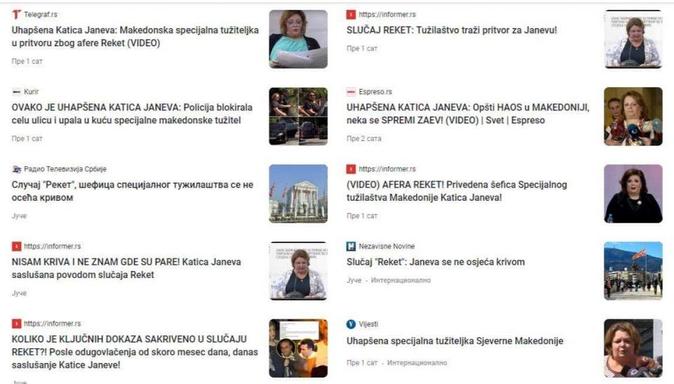 """""""Уапсена Катица Јанева, нека се подготви Заев"""": Медиумите од регионот за денешните случувања во Македонија"""