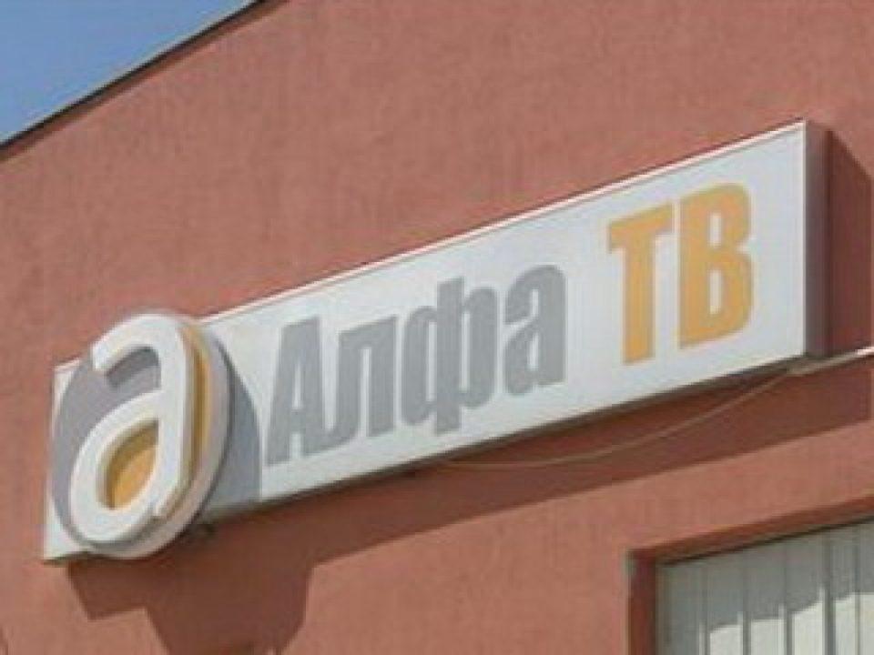 Заев ги испрати инспекторите на УЈП во ТВ Алфа, власта почна со закани кон медиумите