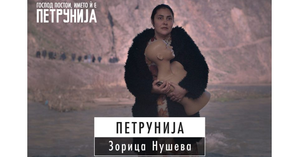 """""""Господ постои, името и е Петрунија"""" победник на Филмскиот фестивал во Херцег Нови"""